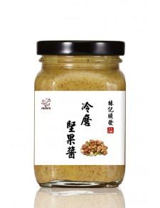 天然冷磨堅果醬 200g (南瓜子/杏仁/腰果/核桃)